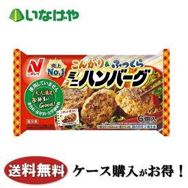 送料無料 冷凍食品 お弁当 ニチレイフーズ ミニハンバーグ6個×20袋 ケース 業務用