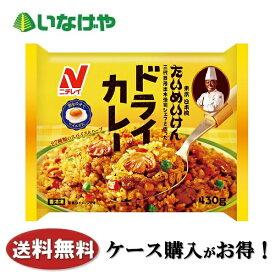 送料無料 冷凍食品 カレー 米飯 ニチレイフーズ たいめいけんドライカレー430g×12袋 ケース 業務用