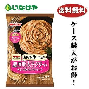 冷凍食品 業務用 日清フーズ 超もち生パスタ濃厚明太子クリーム 270g×14袋 ケース
