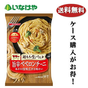 冷凍食品 業務用 日清フーズ 超もち生パスタ旨辛ペペロンチーニ 270g×14袋 ケース