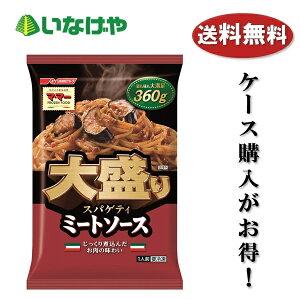 冷凍食品 業務用 日清フーズ マ・マー大盛りスパゲティミートソース 360g×14袋 ケース