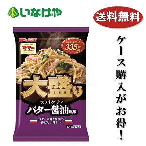 冷凍食品 業務用 日清フーズ マ・マー大盛りスパゲティバター醤油風味 335g×14袋 ケース