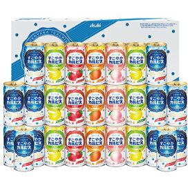 お中元 御中元 2021 アサヒ飲料 すこやかカルピスギフト 型番:SC30 ギフト お取り寄せ 送料無料 ドリンク ジュース