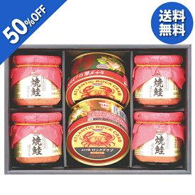 お中元 御中元 2021 宝幸 シーフードバラエティギフト 型番:RS-50 ギフト お取り寄せ 送料無料 かに缶 びん詰