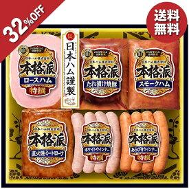 お歳暮 御歳暮 2021 日本ハム 本格派ギフト 型番:NH-456 ギフト お取り寄せ 送料無料 ハム