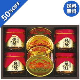お歳暮 御歳暮 2021 宝幸 紅ずわいがに&焼鮭ほぐしギフト 型番:SNB-50 ギフト お取り寄せ 送料無料 瓶詰