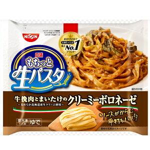 冷凍食品 パスタ 業務用 日清食品もちっと生パスタ牛挽肉とまいたけのクリーミーボロネーゼ295g×14袋 ケース