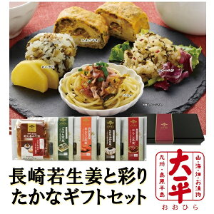 お中元 御中元 漬物 ギフト 詰め合わせ 送料無料 太平食品 長崎若生姜と彩りたかなギフトセット お取り寄せ グルメ