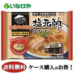 送料無料 冷凍食品 ラーメン 麺 キンレイお水がいらない塩元帥塩ラーメン 493g×12袋 ケース 業務用
