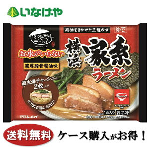 ラーメン 送料無料 冷凍食品 業務用 キンレイお水がいらない横浜家系ラーメン 456g×12袋 ケース らーめん 麺