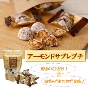 送料無料 スウィーツ 田野屋塩二郎 アーモンドサブレプチ3袋セット 高知 お土産 焼き菓子
