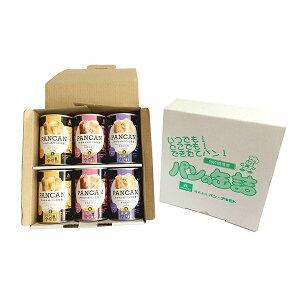 非常食 防災 保存 送料無料  PANCANアキモトのパンの缶詰 おいしい備蓄食6缶セット