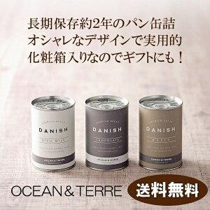送料無料 長期保存パン OCEAN&TERRE 缶入りデニッシュパンセット <6缶>のし可能 ギフト プレゼント 非常食 防災 保存