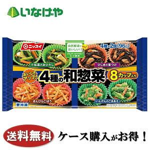送料無料 冷凍食品 日本水産 ニッスイ 4種の和惣菜(4種×2個)×14袋 ケース 業務用
