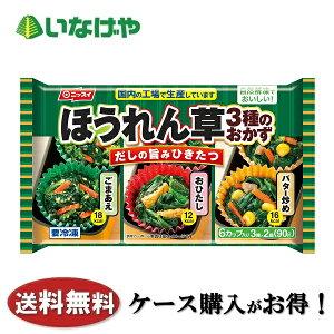送料無料 冷凍食品 おかず お弁当 日本水産 ニッスイ ほうれん草3種のおかず(3種×2個)×12袋 ケース 業務用
