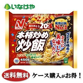 送料無料 冷凍食品 チャーハン ニチレイフーズ 本格炒め炒飯450g×12袋 ケース 業務用