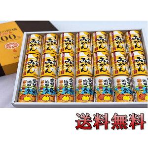 お中元 御中元 ジュース ギフト 詰め合わせ 送料無料 愛工房 愛媛県産ジュース詰め合わせ計21本(みかん&ミックス)