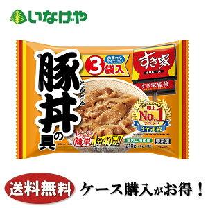 冷凍食品 業務用 トロナジャパン すき家豚丼の具210g×10袋 ケース
