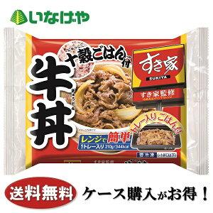 冷凍食品 業務用 トロナジャパン すき家十穀米牛丼210g×12袋 ケース トレー入り