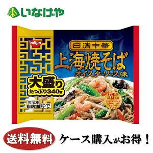 送料無料 冷凍食品 業務用 日清食品 日清中華上海焼そば大盛り 340g×14袋 ケース 業務用