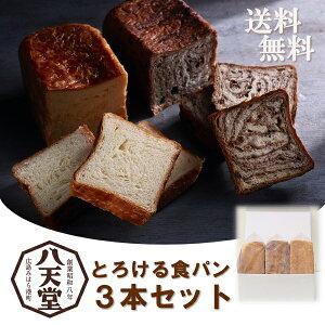ギフト スイーツ 詰め合わせ 送料無料 八天堂 とろける食パン 3本セット お取り寄せ プレゼント グルメ