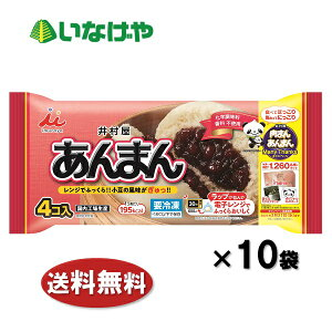 冷凍食品 業務用 中華まん 井村屋 あんまん 4個入り×10袋 ケース