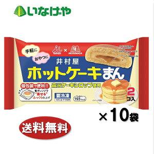 冷凍食品 業務用 中華まん 井村屋 ホットケーキまん 2個入り×10袋 ケース