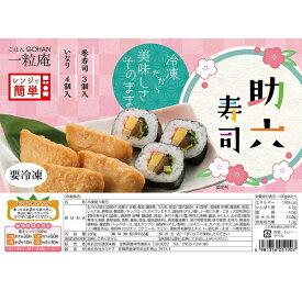 冷凍食品 唐房米穀 助六寿司6袋セット