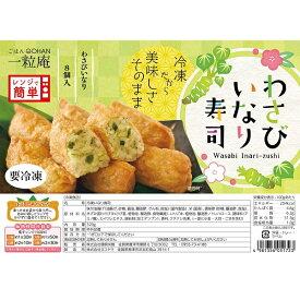 冷凍食品 唐房米穀 わさびいなり6袋セット