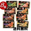 送料無料 冷凍食品 オーマイプレミアム パスタセット8種×1袋(計8袋入)