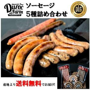 お中元 御中元 お肉 ギフト 詰め合わせ 送料無料 デュロックファーム ソーセージ5種詰め合わせ