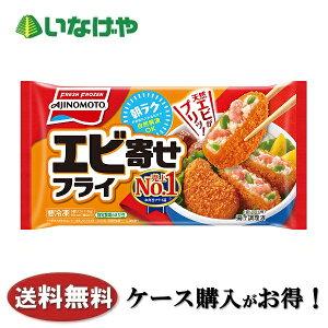 送料無料 冷凍食品 お弁当 おかず 味の素 冷凍食品 エビ寄せフライ 5個×12袋 ケース 業務用