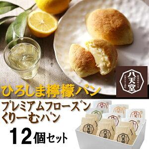 送料無料 八天堂 プレミアムフローズンくりーむパン・ひろしま檸檬パン詰合せ 計12個セット スイーツ ギフト 詰め合わせ お取り寄せスイーツ