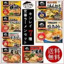 ラーメン 送料無料 冷凍食品 キンレイ お水がいらないシリーズ 定番ラーメンセット7種 らーめん 麺