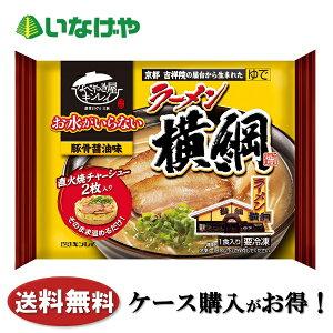 ラーメン 送料無料 冷凍食品 業務用 キンレイお水がいらないラーメン横綱 465g×12袋 ケース らーめん 麺