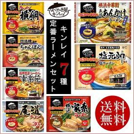 送料無料 冷凍食品 ラーメン キンレイ お水がいらないシリーズ 定番ラーメンセット7種 業務用