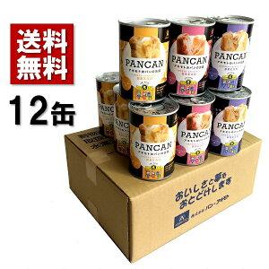 送料無料<12缶>PANCANアキモトのパンの缶詰 おいしい備蓄食12缶セット のし可能 ギフト プレゼント非常食 防災 保存