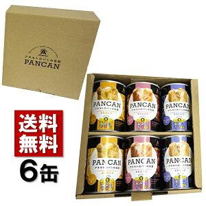 送料無料 PANCAN<6缶>アキモトのパンの缶詰 おいしい備蓄食6缶セット のし可能 ギフト プレゼント 非常食 防災 保存
