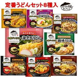 冷凍食品 送料無料 キンレイ お水がいらないシリーズ 定番うどんセット 8種×1袋(計8袋入)