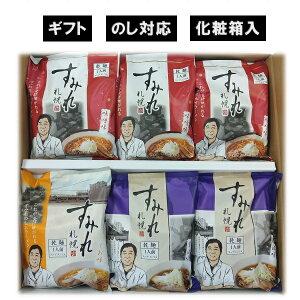 お中元 御中元 ラーメン ギフト 詰め合わせ 送料無料 すみれ乾麺ギフト6食入