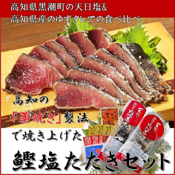 かつお ギフト 送料無料 明神水産 藁焼き鰹塩たたき2節セット