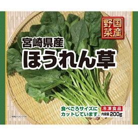 冷凍食品 業務用 フーデム 宮崎県産ほうれん草200g×20袋 ケース