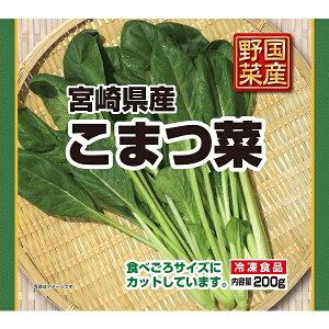 冷凍食品 業務用 フーデム 宮崎県産こまつ菜200g×20袋 ケース