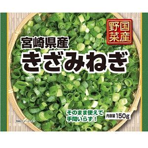 冷凍食品 業務用 フーデム 宮崎県産きざみねぎ150g×20袋 ケース