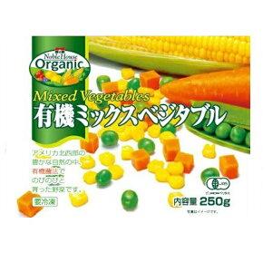 冷凍食品 業務用 フーデム 有機ミックスベジタブル250g×20袋 ケース