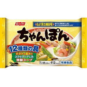 冷凍食品 業務用 ニッスイ ちゃんぽん 402g×12袋 ケース