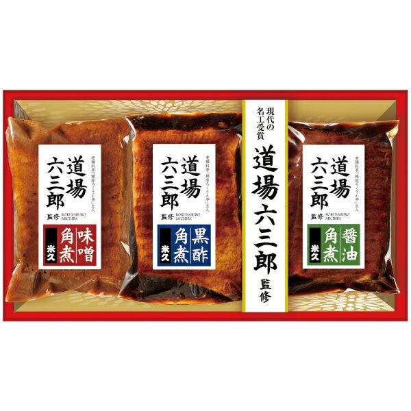 お歳暮 御歳暮 角煮 ギフト 送料無料 米久 道場六三郎監修 豚角煮セット (味噌・黒酢・醤油) 型番:MB-50