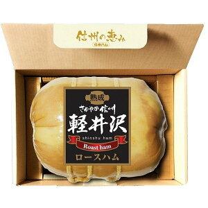 ギフト ハム 詰め合わせ 送料無料 信州ハム 軽井沢熟成布巻ロースハム 型番:SK-30