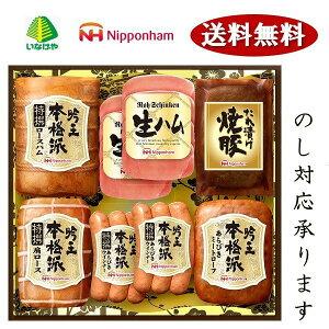 お中元 御中元 ハム ギフト 詰め合わせ 送料無料 日本ハム 本格派吟王ギフト 型番:NOE-710