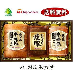ハム ギフト 詰め合わせ 送料無料 日本ハム 本格派吟王ギフト 型番:NOC-500